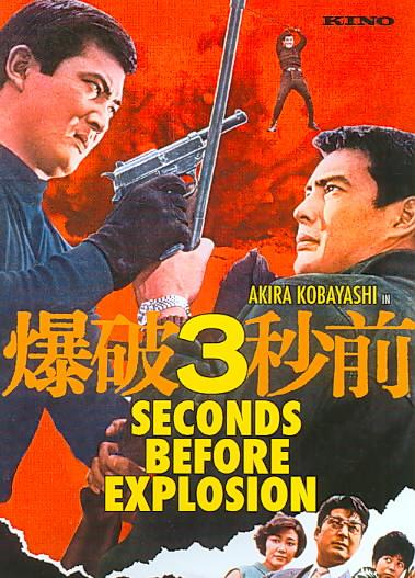 3 SECONDS BEFORE EXPLOSION BY KOBAYASHI,AKIRA (DVD)